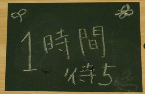 machijikan0304