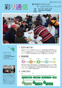 1_第1回チームミーティング彩り通信1