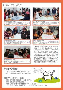1_第1回チームミーティング彩り通信2