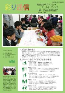2_第2回チームミーティング彩り通信1