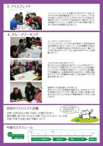 2_第2回チームミーティング彩り通信2