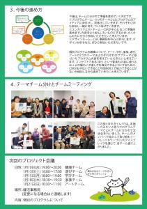 3_第3回チームミーティング彩り通信2